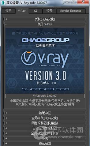 3dmax2015vray渲染器下载