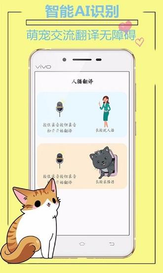 人猫人狗动物翻译器 V1.0.0 安卓版截图1