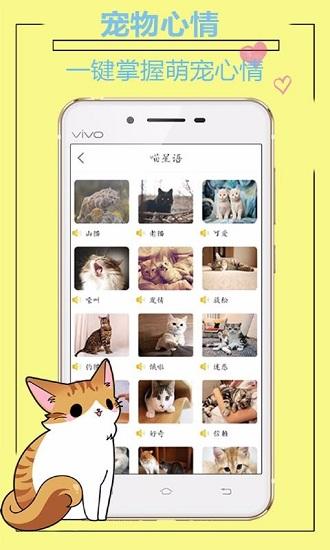 人猫人狗动物翻译器 V1.0.0 安卓版截图3