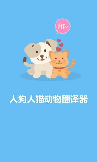 人猫人狗动物翻译器 V1.0.0 安卓版截图2