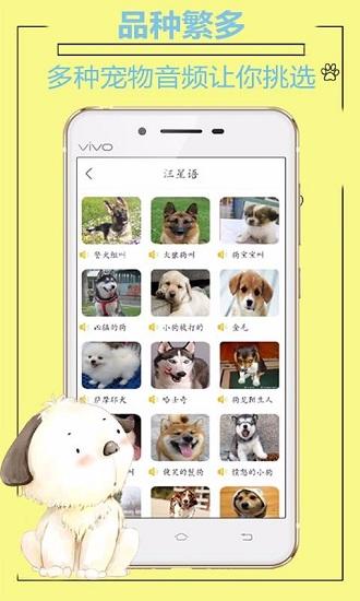 人猫人狗动物翻译器 V1.0.0 安卓版截图4