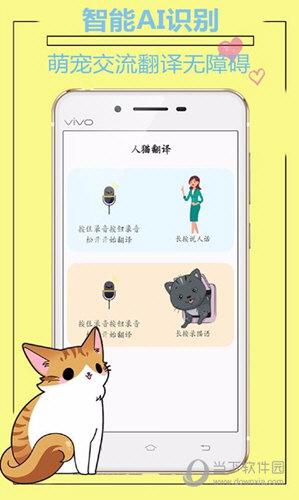 人猫人狗动物翻译器APP
