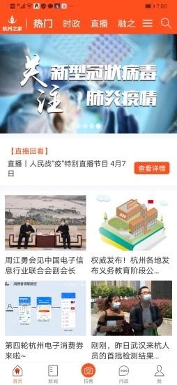 杭州之家 V5.7.5 安卓版截图1