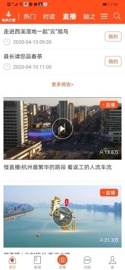 杭州之家 V5.7.5 安卓版截图3