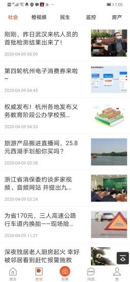 杭州之家 V5.7.5 安卓版截图2