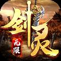 剑灵世界无限鬼畜版 V1.0.2 安卓版