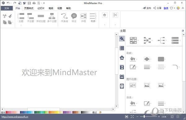 MindMaster6.5破解版