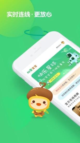 松果宝宝 V2.3.5 安卓版截图1