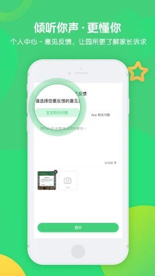 松果宝宝 V2.3.5 安卓版截图4