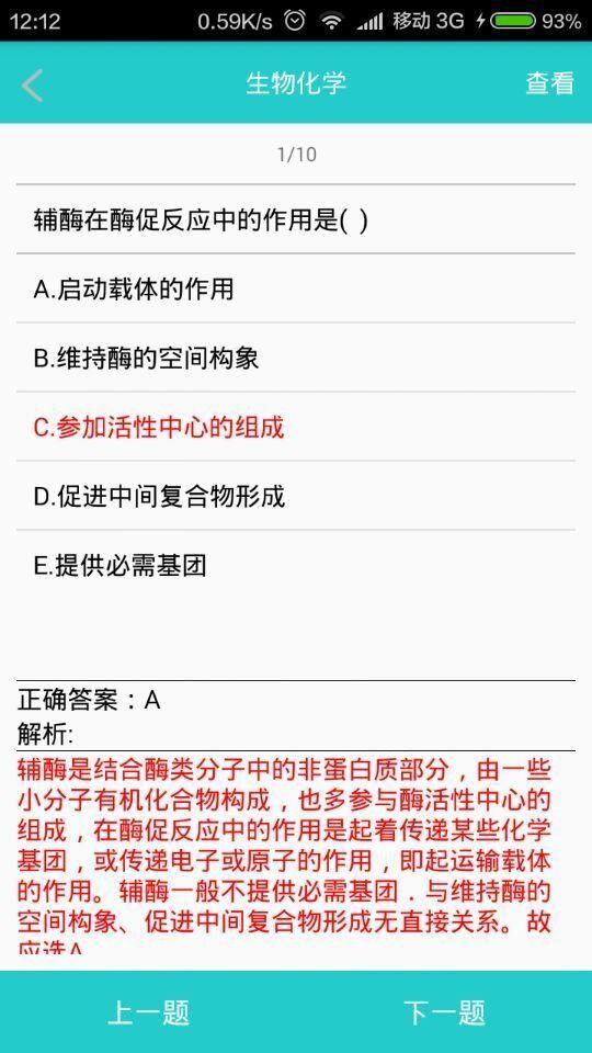 中域题库 V1.0.3 安卓版截图3