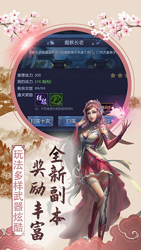 傲笑江湖OL V0.0.1 安卓版截图3