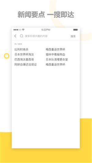 茄子日报 V1.8.3 安卓版截图2