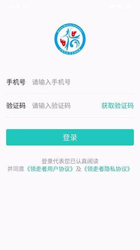 领走者 V1.6 安卓版截图2