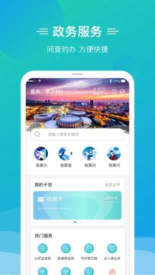 泉城办 V2.5.1 安卓版截图1