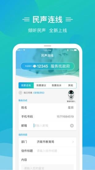 泉城办 V2.5.1 安卓版截图3