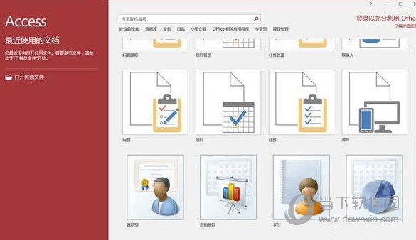 Access下载免费中文版破解版