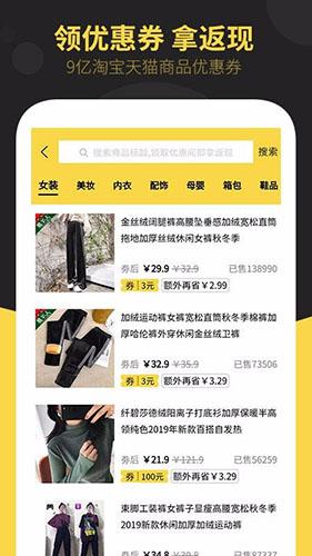 口袋满满 V2.2.0 安卓版截图4