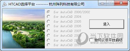 HTCAD8.0破解版