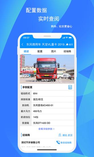 壹卡车 V1.4.5 安卓版截图1