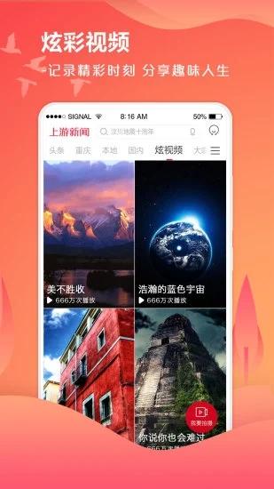 上游新闻 V4.6.4 安卓版截图4