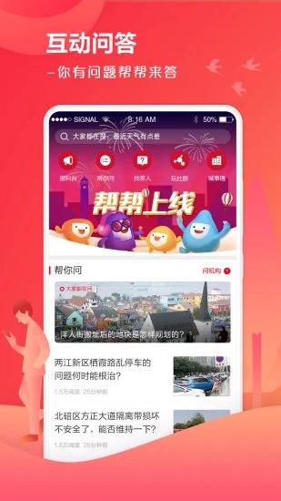 上游新闻 V4.6.4 安卓版截图3