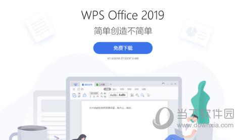 WPS Office2019破解版下载