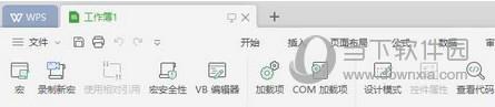 WPS2019加载宏VBA下载