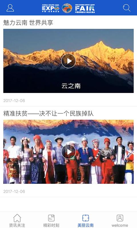 南博旺 V1.1.5 安卓版截图3