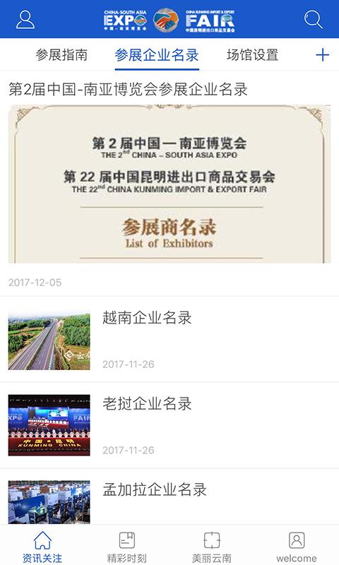 南博旺 V1.1.5 安卓版截图5