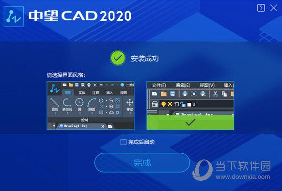 中望CAD教育版2020破解版