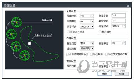 中望景园2020破解版