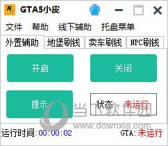 gta51.47内置修改器