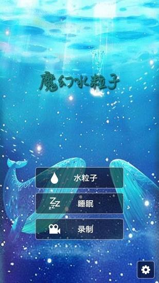 魔幻水粒子 V1.8 安卓版截图2