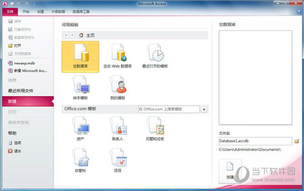 Access2010绿色版64位独立版