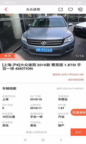 丰车网 V6.0.1 安卓版截图1