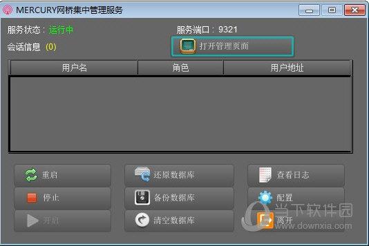 MERCURY网桥集中管理软件
