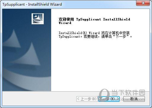 TP-LINK 802.1X客户端