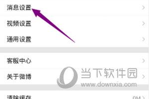 微博极速版开启热点通知