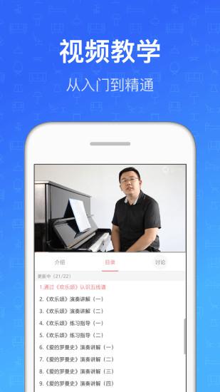 钢琴教练 V8.6.1 安卓版截图5