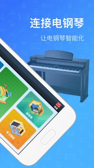 钢琴教练 V8.6.1 安卓版截图2
