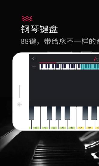 模拟钢琴 V25.5.5 安卓版截图3