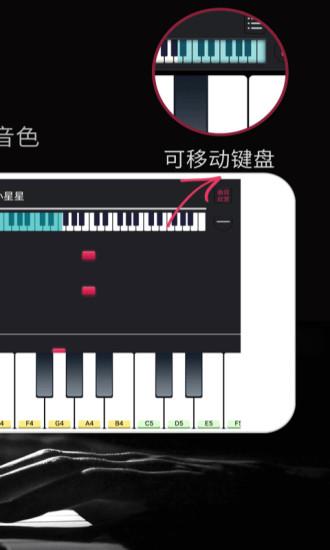 模拟钢琴 V25.5.5 安卓版截图4