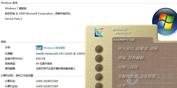 格柏8.5破解版