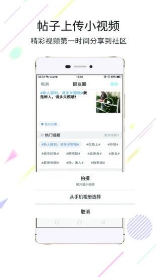 大邯郸 V2.8 安卓版截图5
