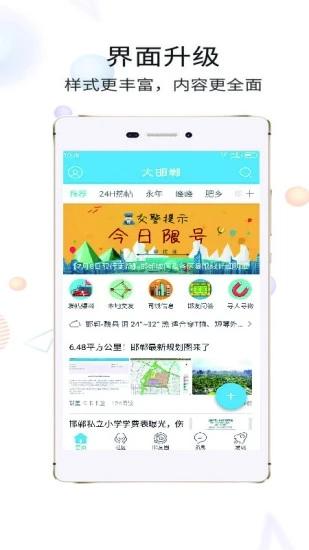大邯郸 V2.8 安卓版截图4