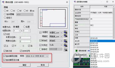 PCCAD2018中文破解版