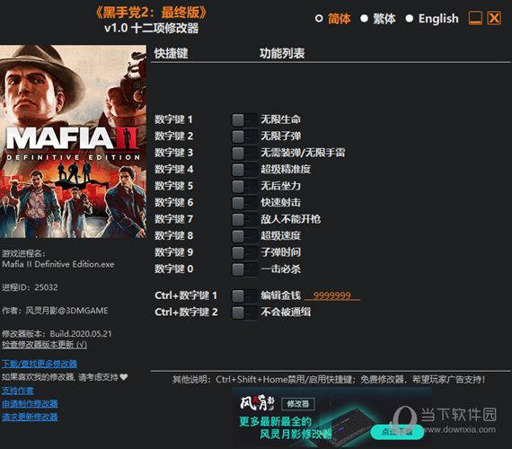 四海兄弟2最终版修改器