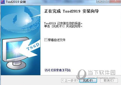 探索者TSSD2019破解文件