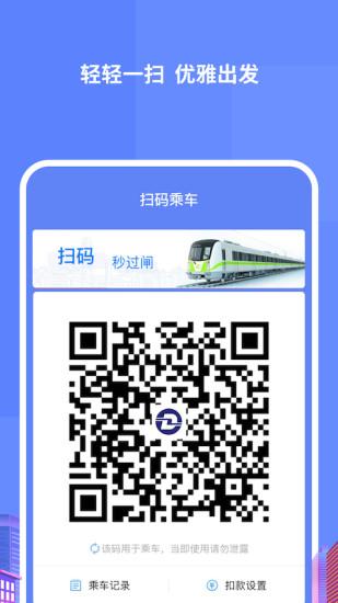 大连地铁e出行 V3.0.0 安卓版截图3