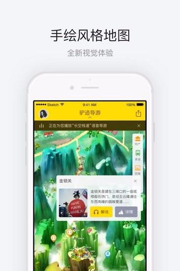 华山 V3.3.3 安卓版截图3